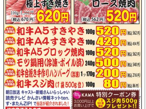 【肉市】 テレビでも紹介された、食肉卸直営所 和牛専門店。