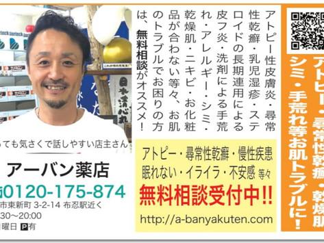 【アーバン薬店】松原市布忍駅近くにあるこのお店はお肌のプロがいる薬店です。