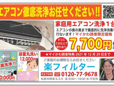 【楽フィルター】エアコン徹底洗浄ならおまかせください!家庭用エアコン洗浄1台7,700円!親切・丁寧な作業でたくさんのお客様よりご好評頂いております。