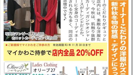 【オリーブ27】は、羽曳野市樫山にあるオトナ女子ファッションのお店です。