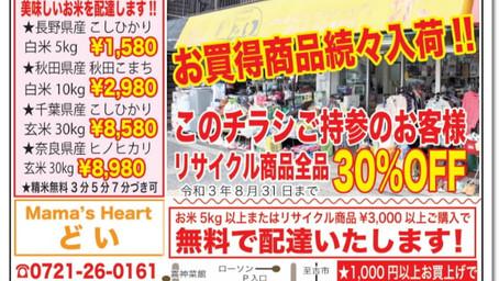 【Mama's Heart どい】生活家電、洋服、ゲーム、おもちゃ等々何でも安い!