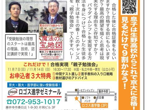 【ロゴス進学ゼミ】京大・阪大医学部合格ならおまかせください。地域ナンバーワンの進学ゼミです。