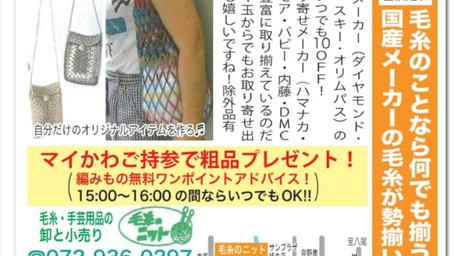 【ニット商事】は、羽曳野市樫山にある毛糸のことなら何でもおまかせのお店です。