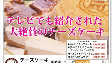 【平田製菓】テレビや雑誌でも紹介された南大阪で大人気のチーズケーキ専門店!一度食べたらやみつきになっちゃうかも!