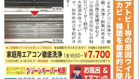 【クリーンキーパー柏原】エアコンの徹底洗浄ならおまかせ!安さだけじゃない!のべ8,000台以上の施工実績で安心!
