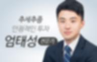 엄태성 전문가 프로필(20190829 수정).png
