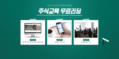 주식-리딩-랜딩(20191108-수정중).png