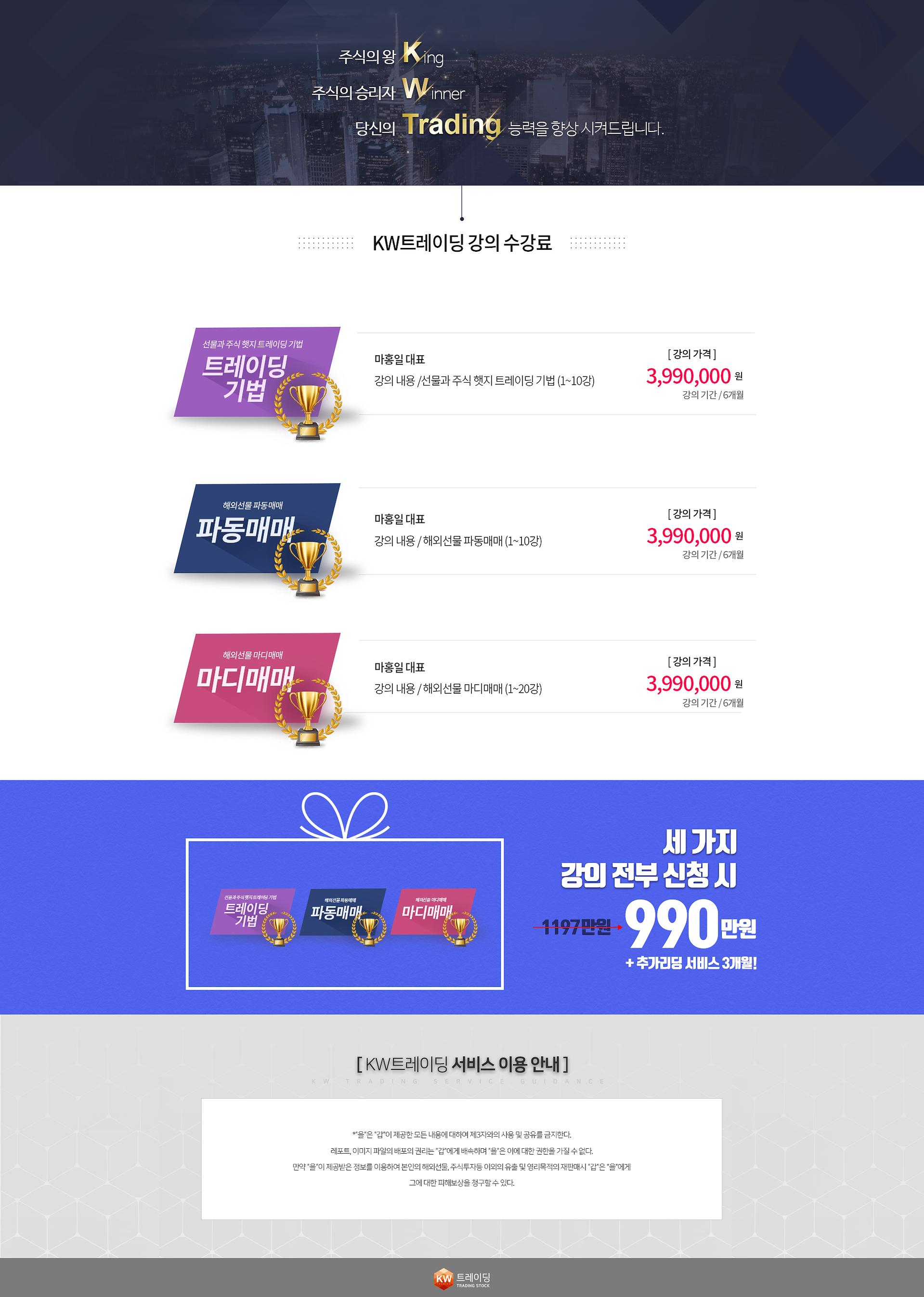 강의 가격표(20191022 수정).png