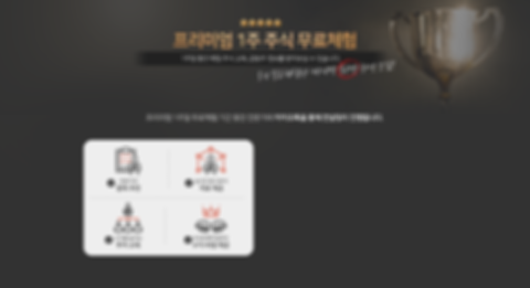 무료체험 배너(20190812 수정).png