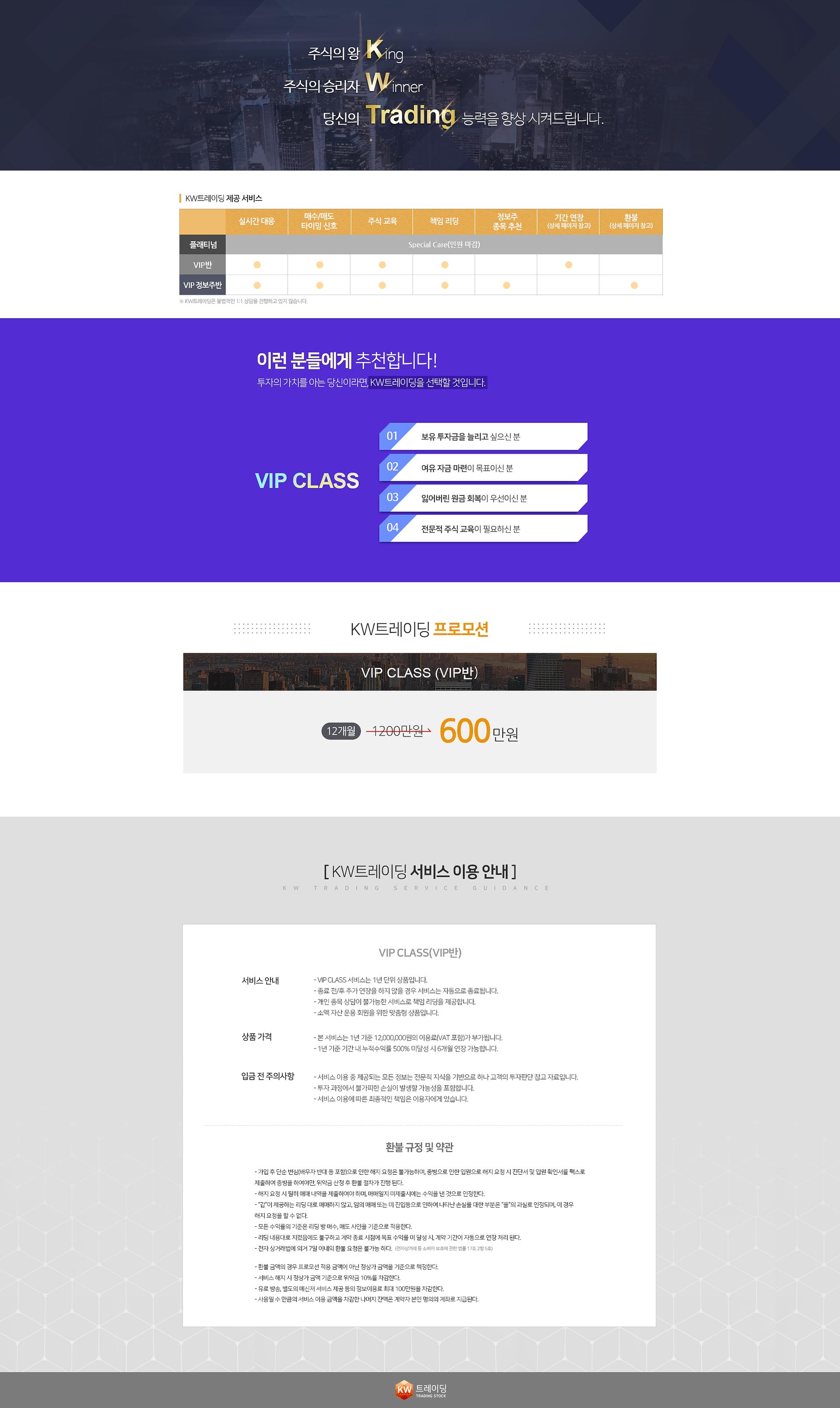 VIP반 요금 정책(20191105 수정).png