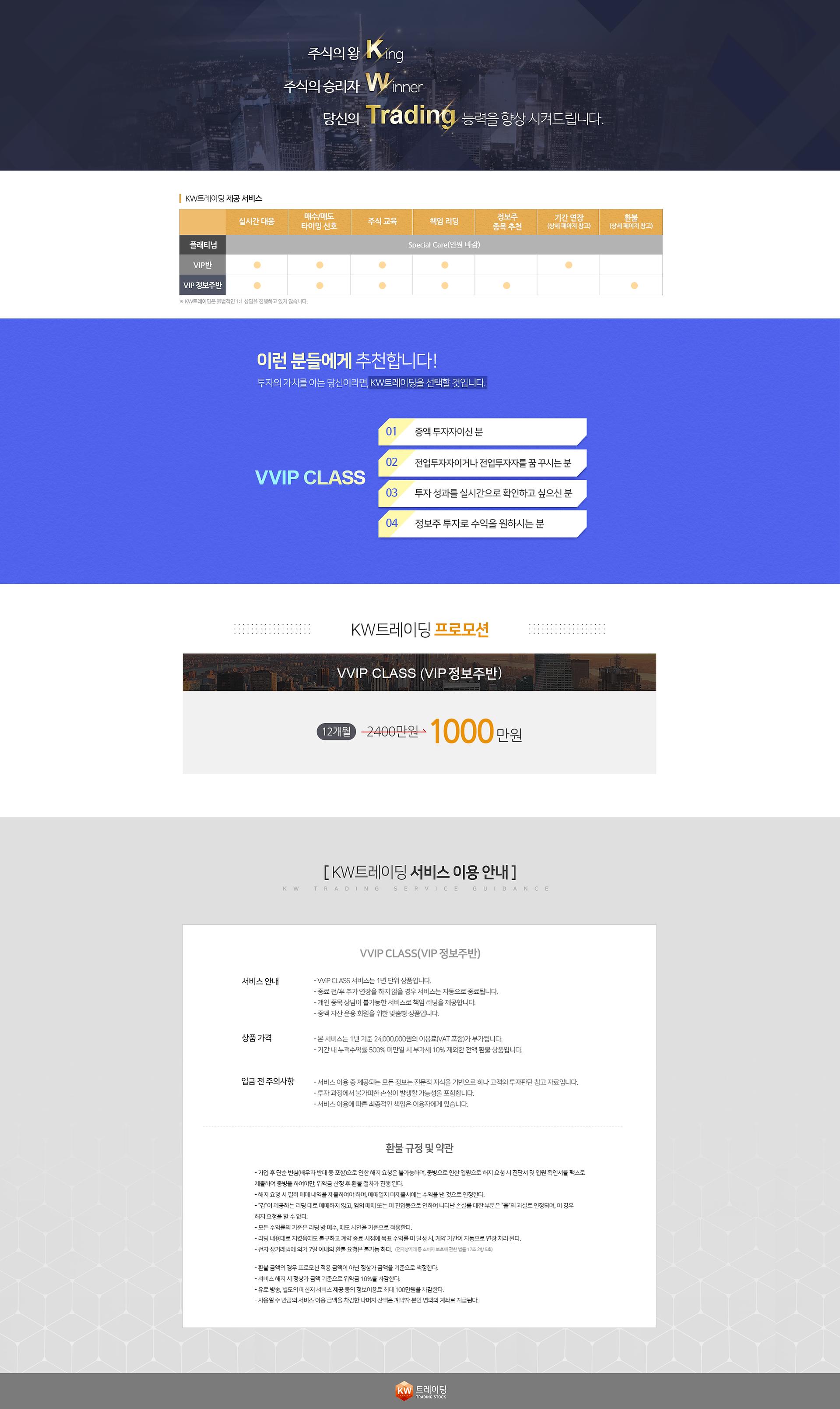 VIP 정보주반 요금 정책(20191029 수정).png