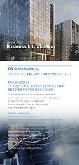 마홍일M(사업소개_KW Stock Institute).jpg
