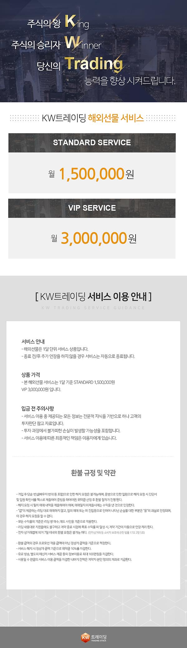 해외선물 요금 정책m(20191022 수정).png