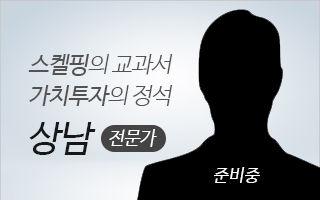 상남 전문가 프로필.jpg
