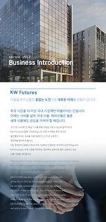 마홍일M(사업소개_KW Futures).jpg