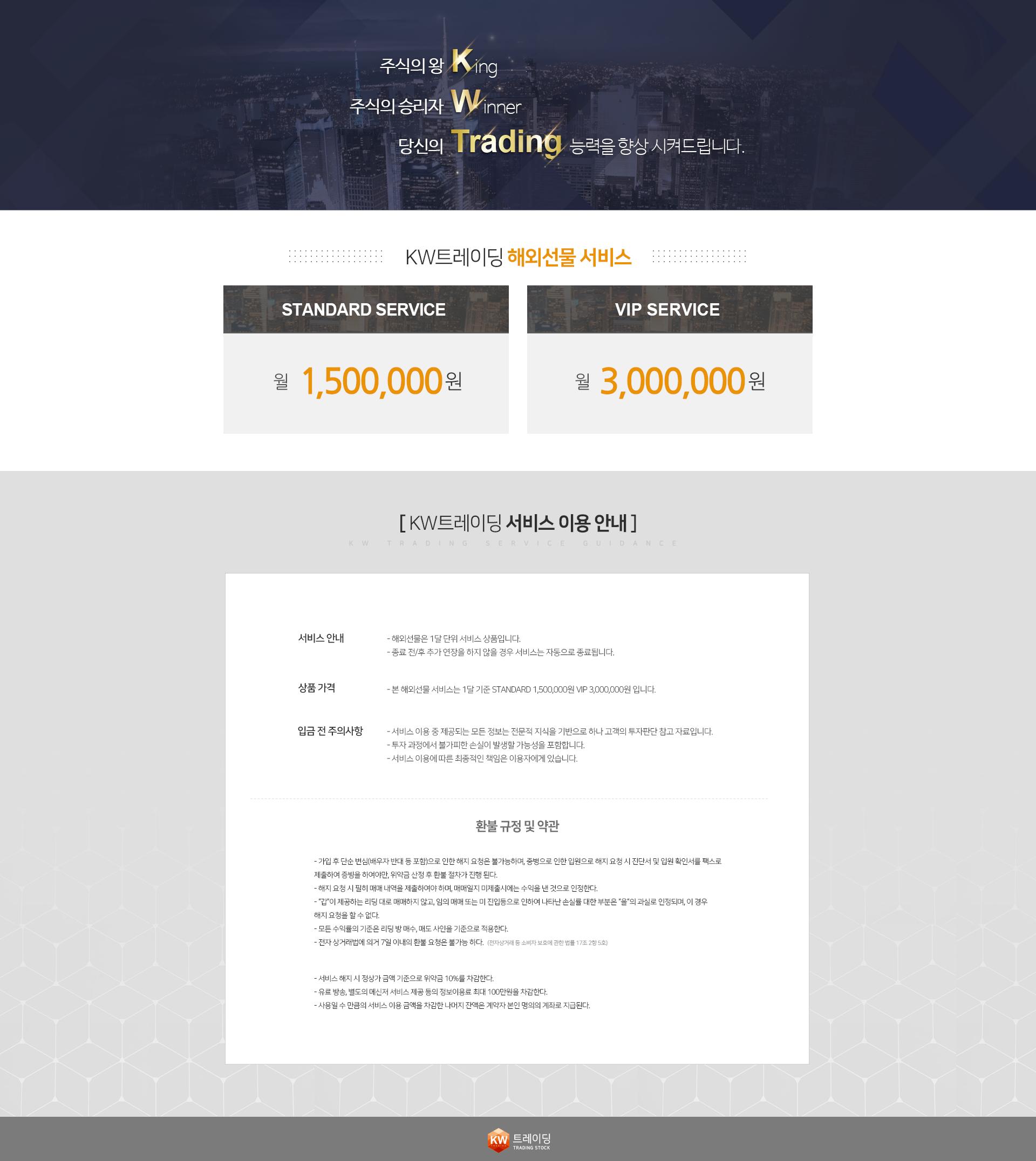해외선물 요금 정책(20191022 수정).png
