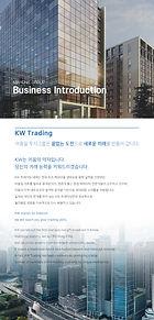 마홍일M(사업소개_KW Trading).jpg
