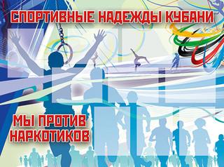 спортивные надежды кубани(140х104)!.jpg