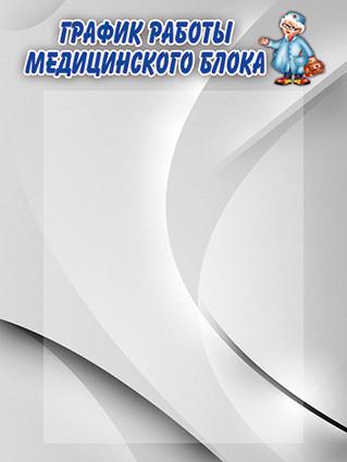 23. График мед.блока (30х40)! .jpg