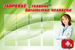 Здоровье - богатство (150х100)!.jpg