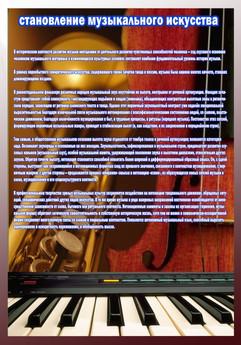 становление музыкального.jpg