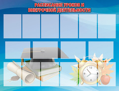 6. Расписание уроков и внеурочной деятел