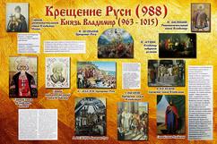 4. Князь Владимир (150х100)!.jpg
