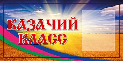 Табличка 'Казачий класс' (30х15)!.jpg