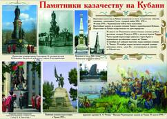памятники казачеству.jpg
