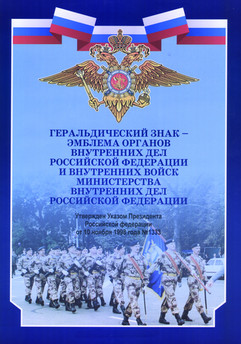 эмблема МВД.jpg