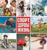спорт здоровье жизнь (200х210)!.jpg