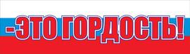 служить России - это гордость2.jpg