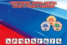 9.Спортивная жизнь школы.ГТО (150х100)!.
