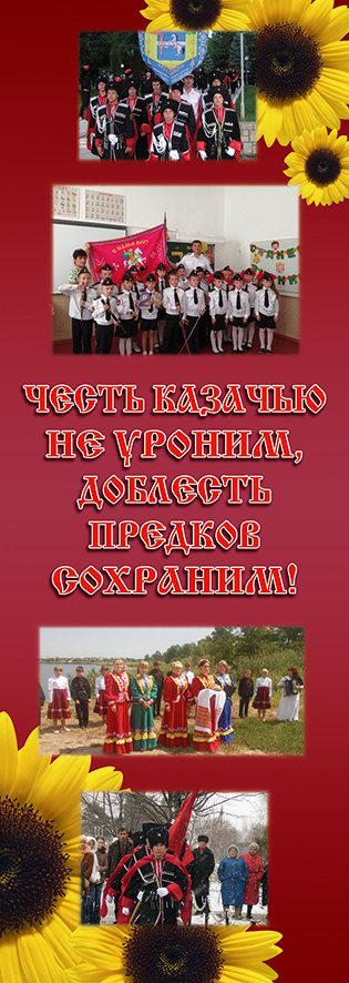 Коллаж 'Честь казачью' (80х225)!.jpg