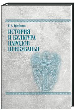 trehbratov_kukla-pereplet.jpg