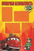 Информ. стенд - Пожарная безопасность(10
