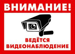 Ведется видеонаблюдение! (70х50)!.jpg
