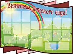 Визитка детского сада (200Х150)!.jpg