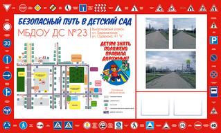 Безопасный путь в сад №23 (250х150)!.jpg