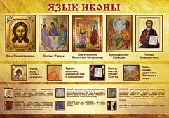 Язык-иконы (100х70)!.jpg