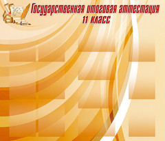 Государственная Ит аттестация (140х120)!