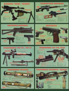 стрелковое оружие 1-слой.jpg
