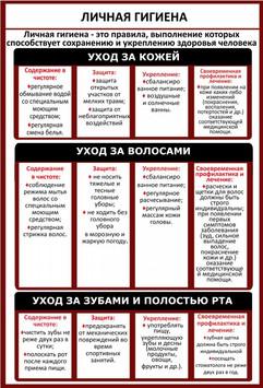 ЛИЧНАЯ ГИИЕНА.jpg