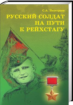 Стихи__Неустроев.jpg