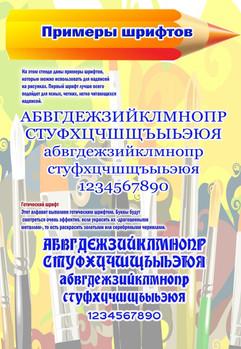 примеры шрифтов1.jpg