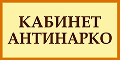 25. табличка антинарко (30х15)!.jpg