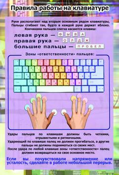 правила работы на клавеатуре.jpg