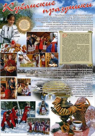 кубанские праздники! (70х100).jpg