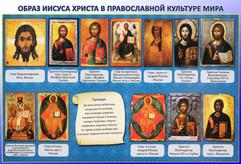ОБРАЗ ИИСУСА ХРИСТА.jpg