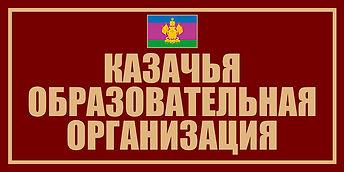 Казачья образоват. организация (60х30).j